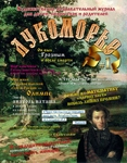 http://design2pro.ru/index.php?option=com_flippingbook&view=book&id=23:lukomorie&catid=3:glyanec&tmpl=component