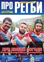http://issuu.com/makf_mag/docs/prorugby_67_2013_web