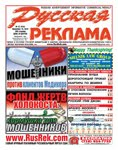 http://design2pro.ru/index.php?option=com_flippingbook&view=book&id=31:rr&catid=5:newspaper&tmpl=component